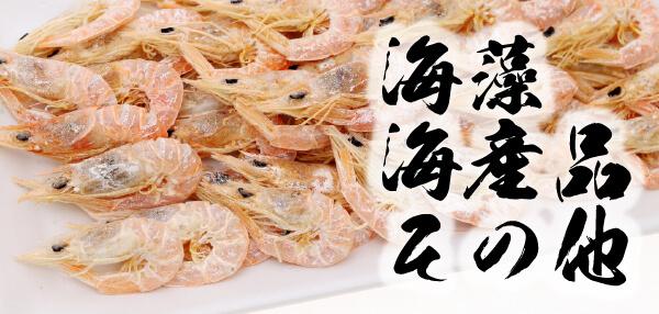 海藻・海産品・その他